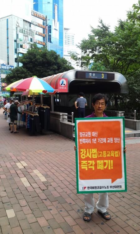 비정규교수노조 부산대 분회장의 1인 시위 모습