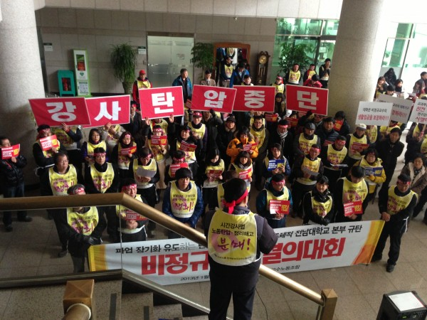 비정규교수노조 전남대분회의 파업 자료사진