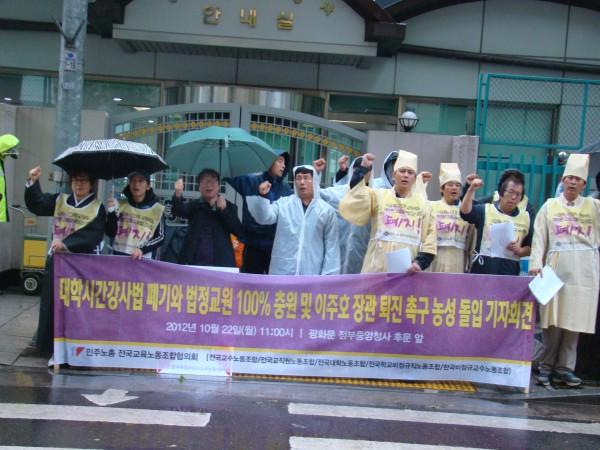 작년 교과부 앞 기자회견 자료사진(한국비정규교수노조)