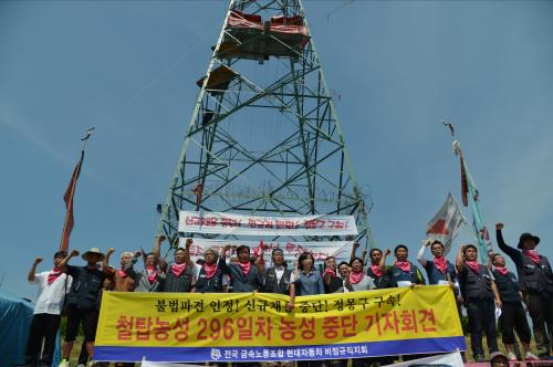 296일만에 울산 철탑 농성을 정리하는 기자회견 모습