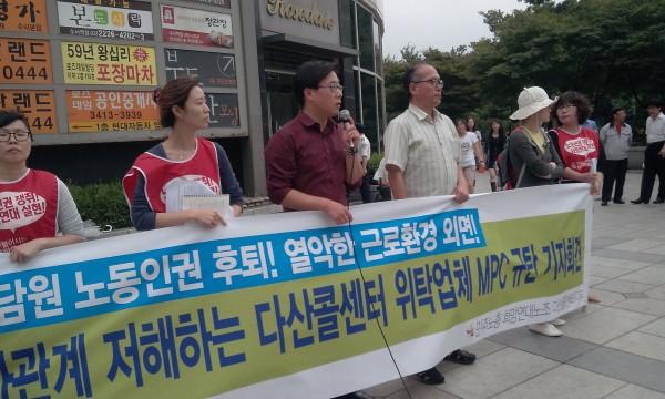 다산콜센터 위탁업체 MPC 규탄 기자회견 모습(사진=노동당)
