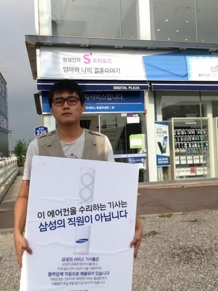 삼성전자서비스 노동자들의 노동권을 지지하는 1인시위