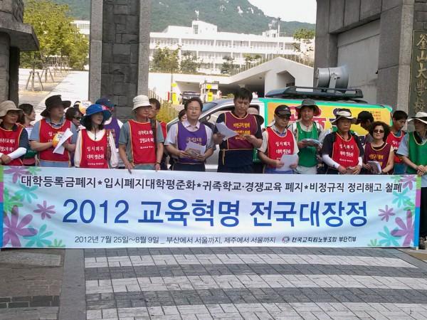 2012교육혁명대장정 부산대 앞