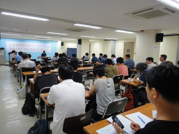 노동정치연석회의 서울모임 결성총회 모습