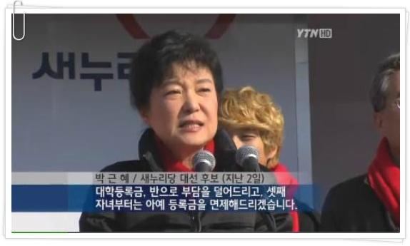 대선 시기 박근혜 후보의 반값 등록금 공약 방송화면