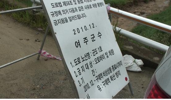 ▲ 신고 후 관련 없는 구제역 표지판으로 통행을 금지시켰다.
