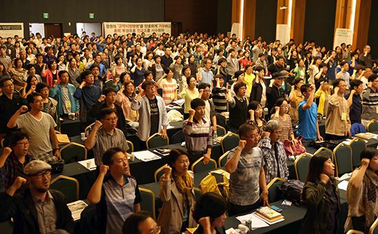 지난 28일 전교조 대의원대회 모습(사진=교육희망 안옥수)