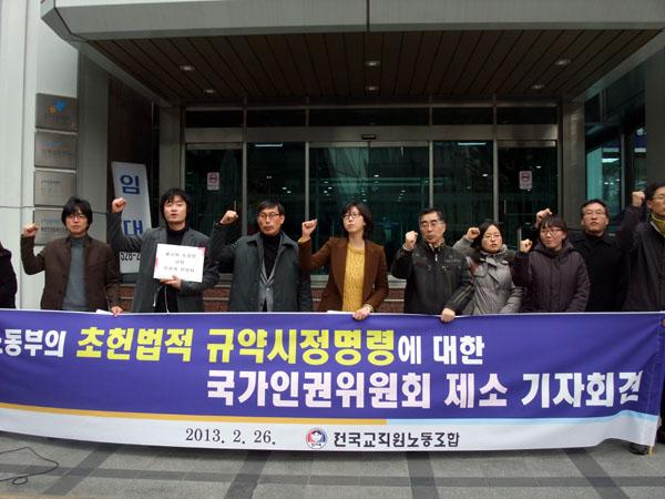 노동부의 노조 설립취소 위협 규탄 기자회견 자료사진(노동과세계)