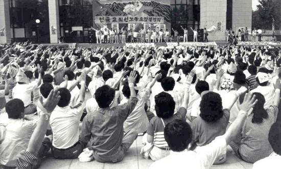 1989년 전교조 결성식 자료사진