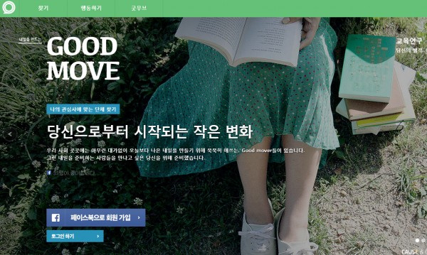 '굿무브'의 홈페이지 사진
