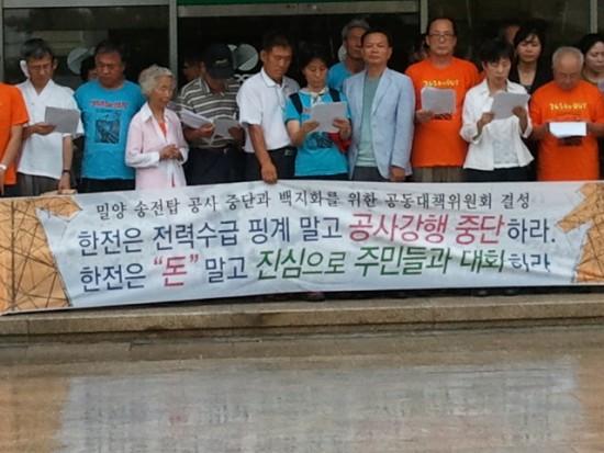 송전탑 반대 주민대책위 자료사진(출처는 지금여기)