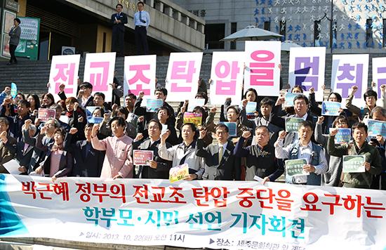 전교조 탄압을 규탄하는 학부모 시민 기자회견(사진=교육희망 안옥수)