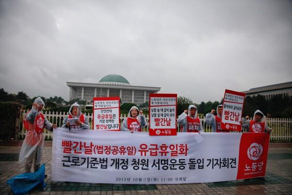 빨간날 유급휴일화 청원 기자회견(사진=노동당)