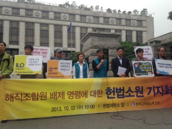 헌법소원 전교조 기자회견(사진=전교조)