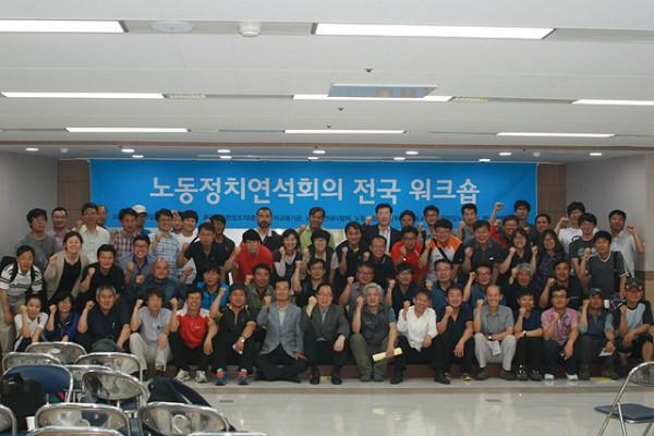 지난 6월 열렸던 노동정치연석회의 전국 워크숍