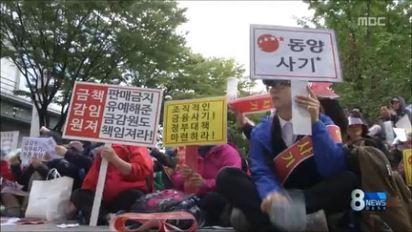 동양그룹 사태 피해자의 시위모습 방송화면 캡처
