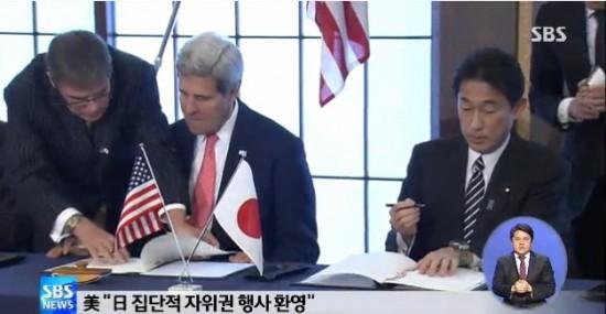 일본 집단적자위권을 용인하는 미국(방송화면 캡처)