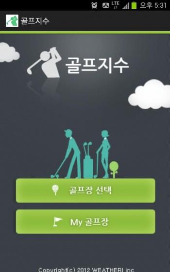 기상청이 개발한 골프지수 앱