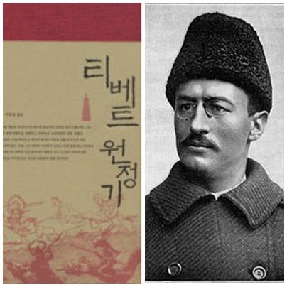 스벤 헤딘과 '티베트 원정기'