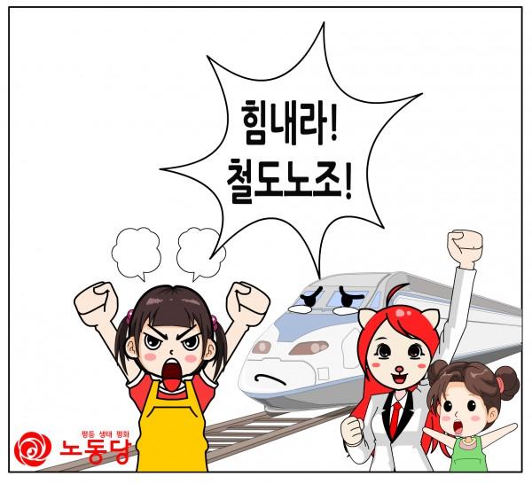 힘내라 철도노조 (1)