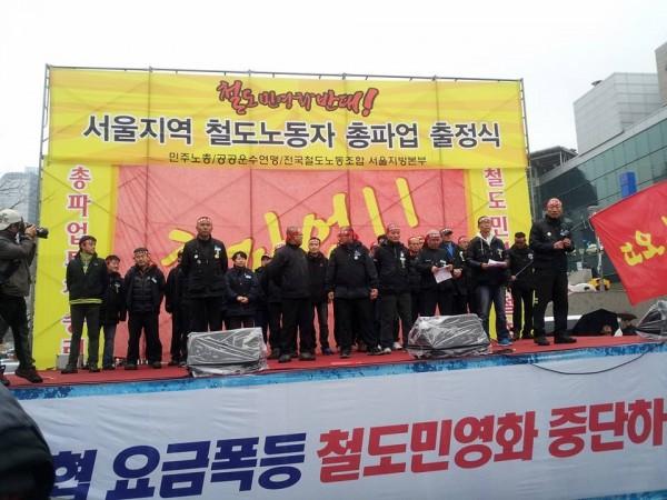 철도 총파업 서울지방본부 출정식(이상무님 페이스북)