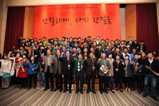 11월 2일 노동정치연대 출범식 사진