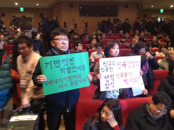 에너지계획 공청회에서의 항의 행동(사진=이유진님 페이스북)