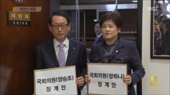 새누리당 김태흡, 강은희 의원이 징계안을 제출하는 모습