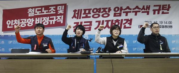 19일 민주노총 긴급 기자회견(노동과세계)