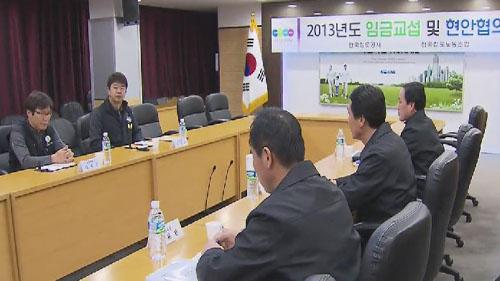 철도 노사의 실무협상 장면(방송화면)