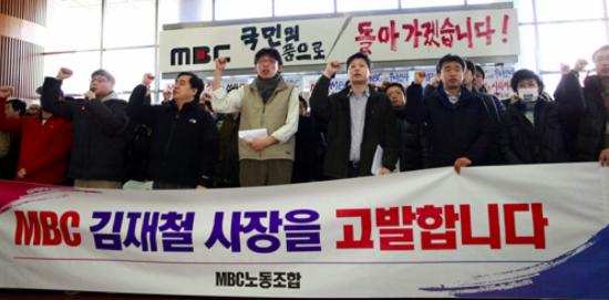 MBC파업