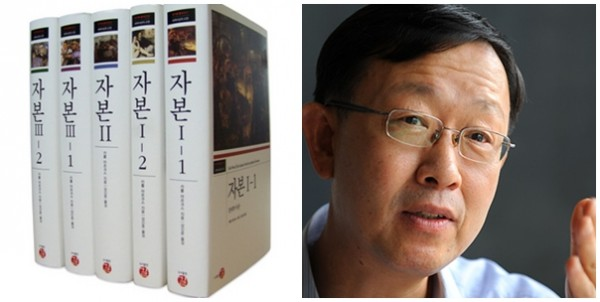 강신준 선생과 그가 완역한 '자본'
