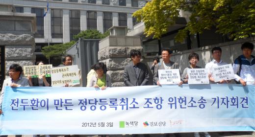 2012년 세 정당의 헌법소원 기자회견 자료사진(참세상)