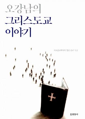 그리스드교 이야기