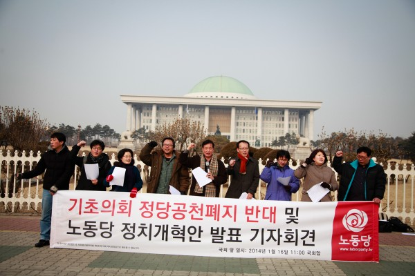 정당공천제 관련 노동당 기자회견(사진=노동당)