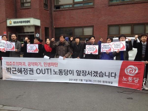 박근혜 퇴진 투쟁을 선포하는 노동당(사진=장여진)