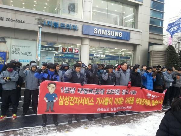 삼성서비스지회 경기남부 조합원 집회 모습(노조지회 페이스북)