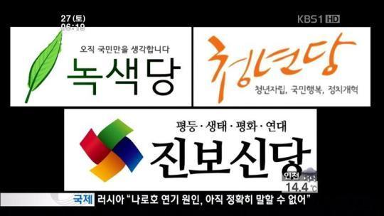 위헌을 이끌어낸 세 정당의 로고(방송화면)