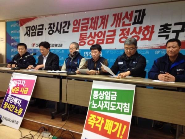 통상임금 정상화 촉구 민주노총 기자회견(사진=장여진)