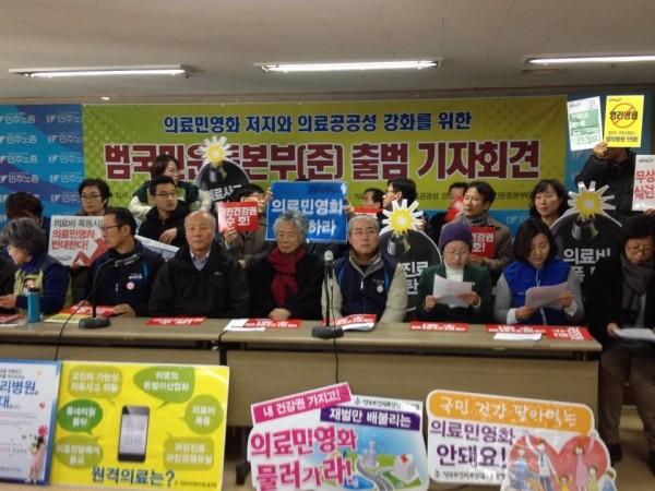 의료민영화저지 국민운동본부 발족 기자회견(사진=장여진)