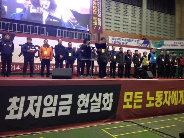 21일 민주노총 정기 대대(이하 사진은 장여진)