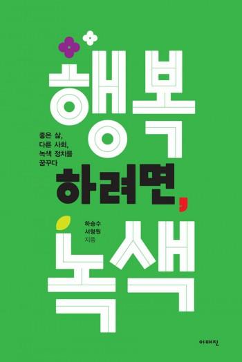 행복 녹색