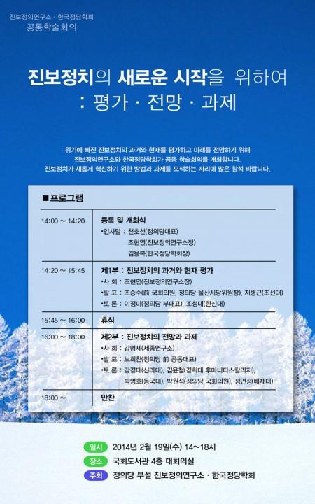 진보정치 토론회219