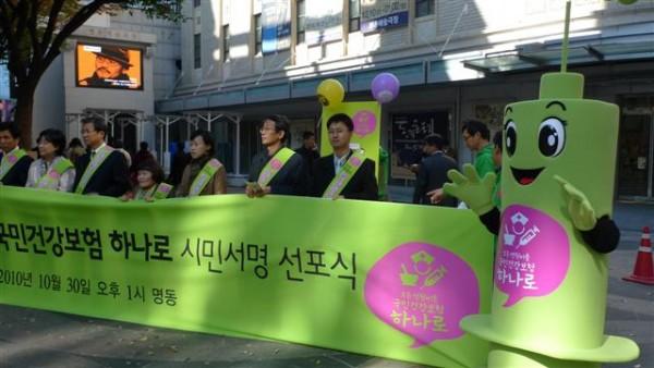 건강보험 하나로 운동 캠페인 자료사진
