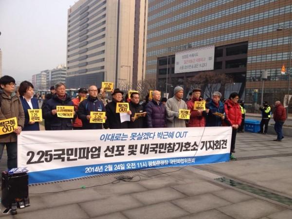 225 국민파업 기자회견(사진=장여진)