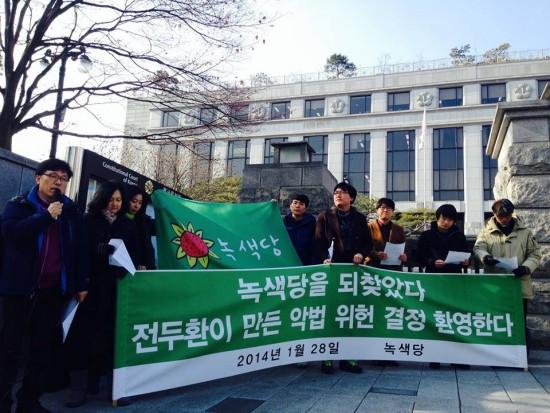 녹색당 위헌