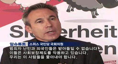스위스 국민당 관계자의 반이민 발언 방송 자료사진
