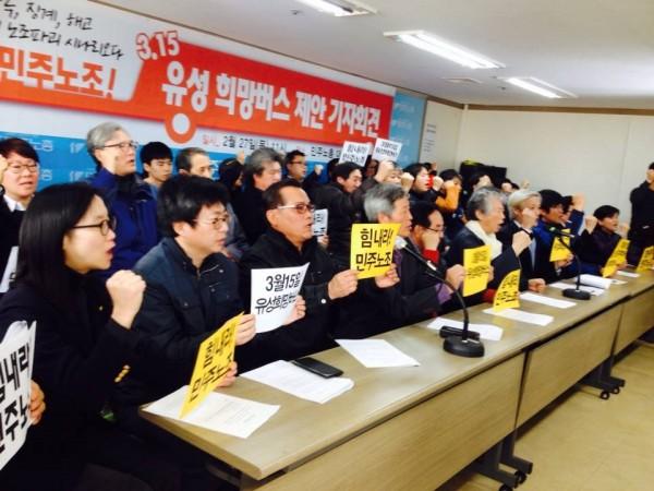 유성기업 희망버스 제안 기자회견(사진=장여진)