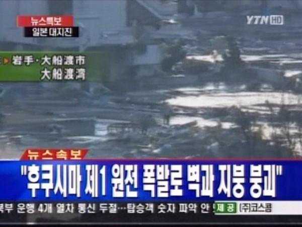 2011년 3월 11일 후쿠시마 폭발을 보도하는 방송화면