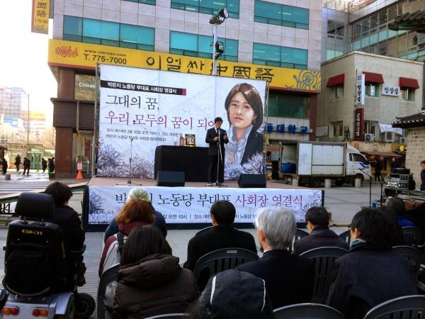 박은지 부대표 영결식(사진=장여진)